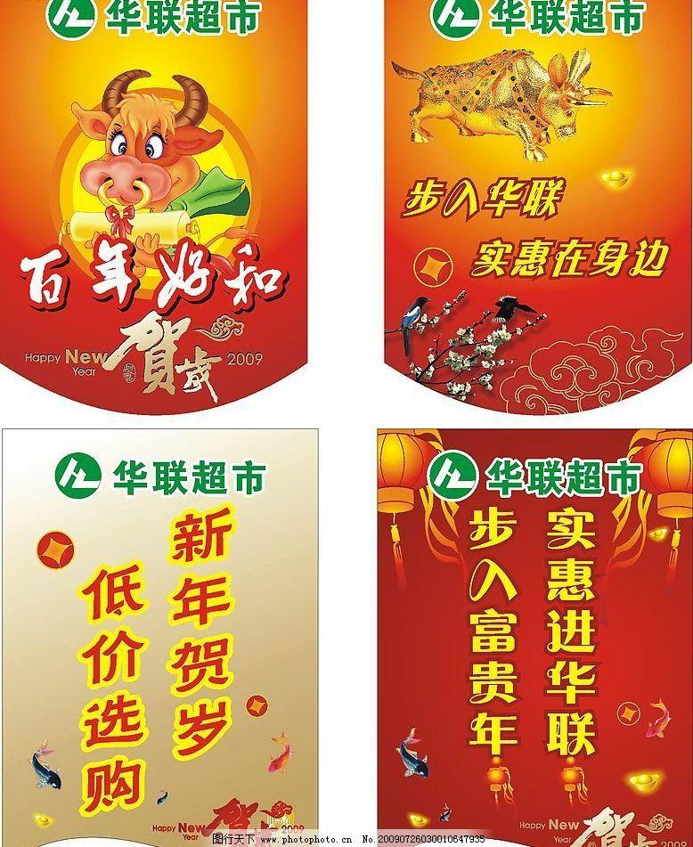 华联新年吊旗 超市吊旗 广告设计 海报设计 矢量图库
