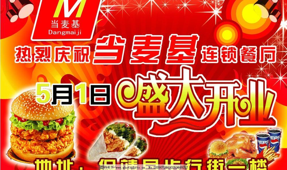 当麦基 汉堡包 食品 宣传 单页 喜庆 海报 源文件库 广告设计模板