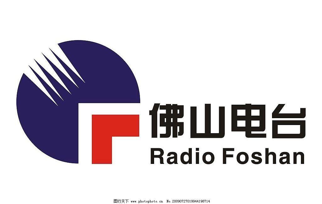 佛山电台 电台 企业标志      标识标志图标 企业logo标志 矢量图库