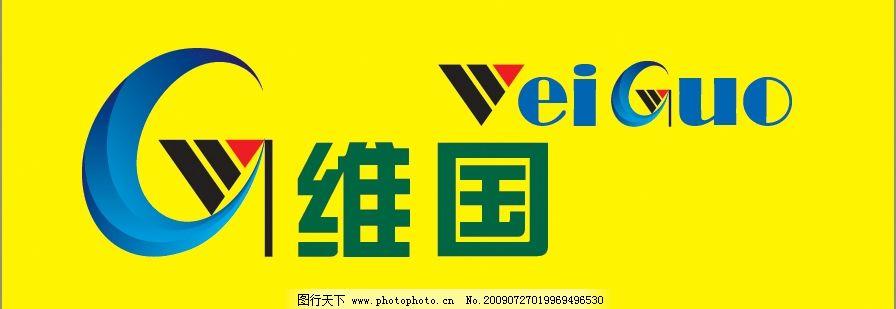 维�9�(9�'�.��c��k�_维国装饰logo图片