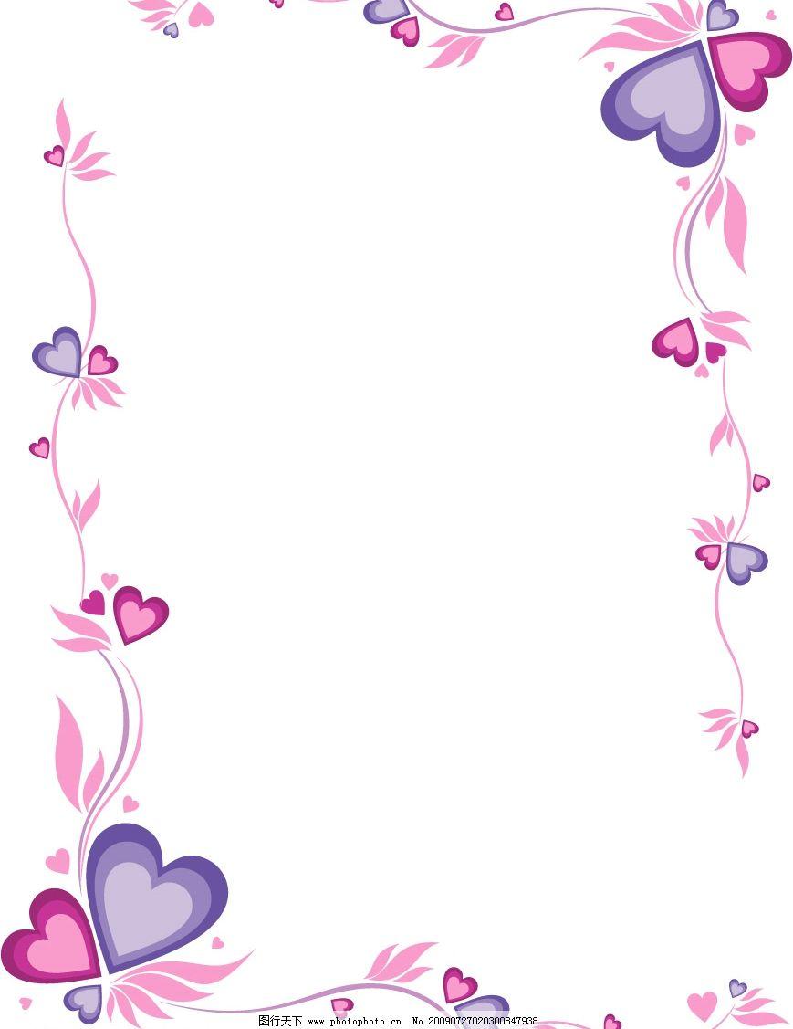 边框 温馨边框 花纹花边 矢量图库