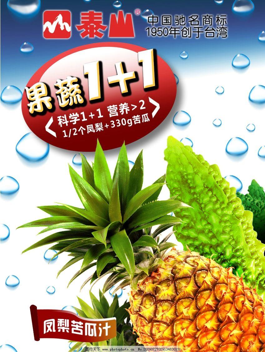 水果海报 水果 海报 菠萝 苦瓜 广告设计模板 包装设计 源文件库 300