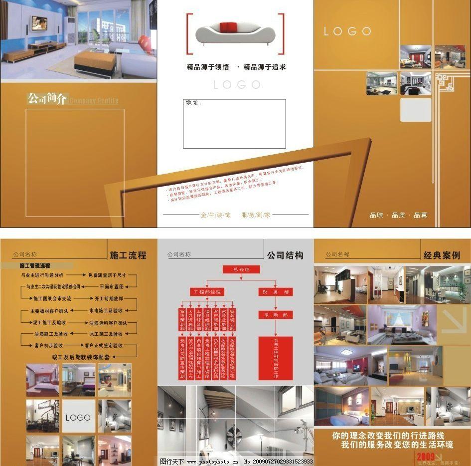 装饰公司设计画册 装饰公司折页 装饰 折页 宣传册 室内设计 环艺