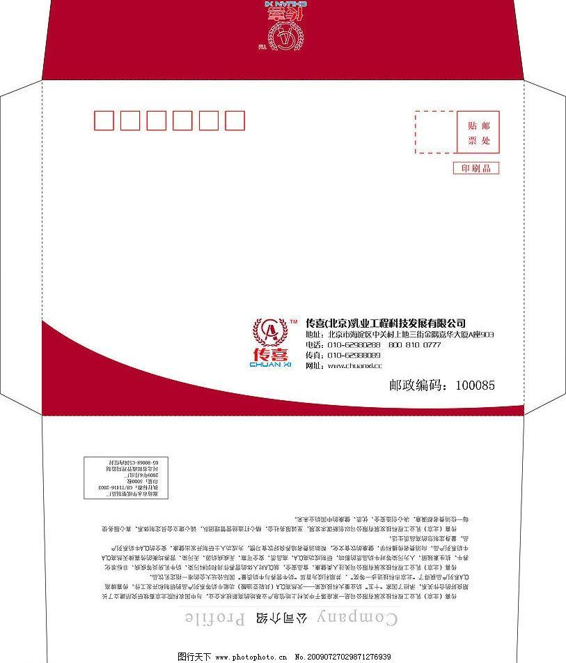 7号信封设计展开图 7号信封      矢量图 广告设计 vi设计 矢量图库