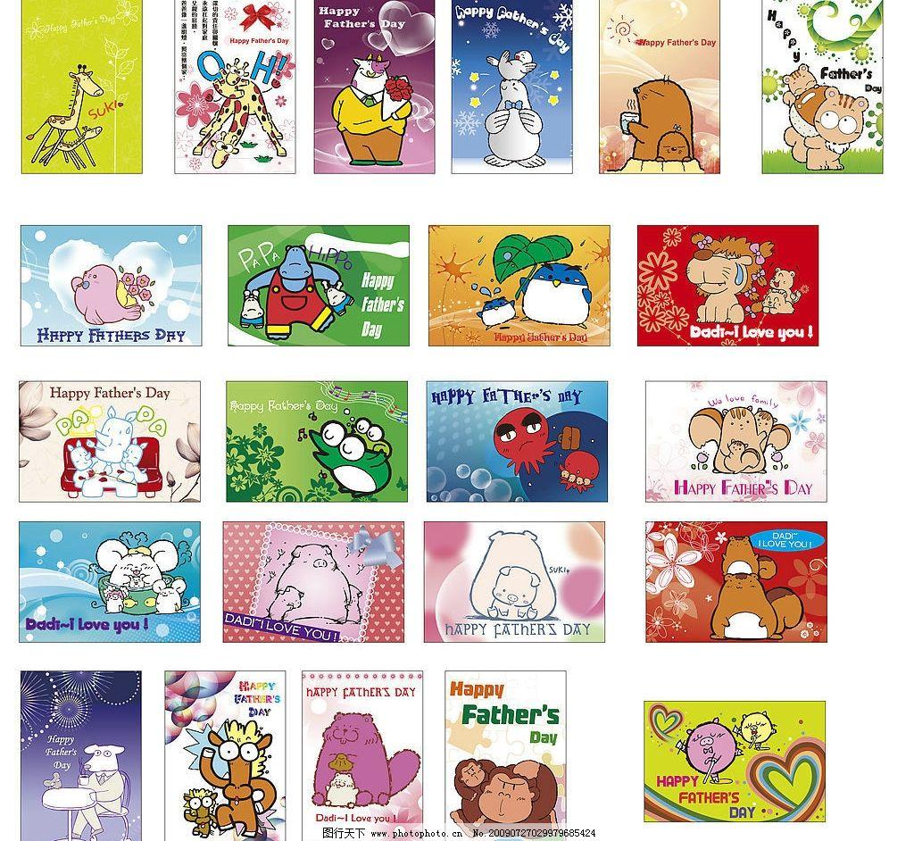 卡片 贺卡 父亲节 花纹 底纹 动物 向量 广告设计 名片卡片 矢量图库