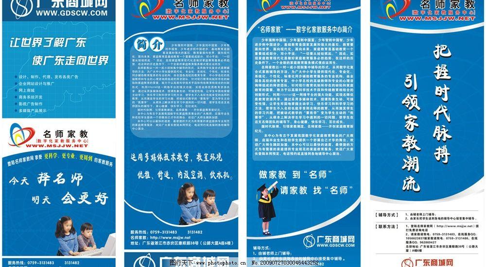 x架 培训班x架设计 海报设计 教育x架 x架设计 海报 易拉宝 招牌 广告