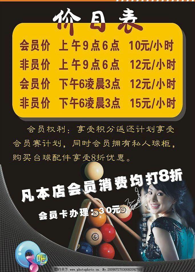 价目表 台球 广告设计 海报设计 矢量图库 cdr