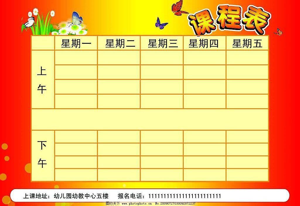 课程表 彩页 表 幼儿园 蝴蝶 广告设计模板 海报设计 源文件库 300dpi