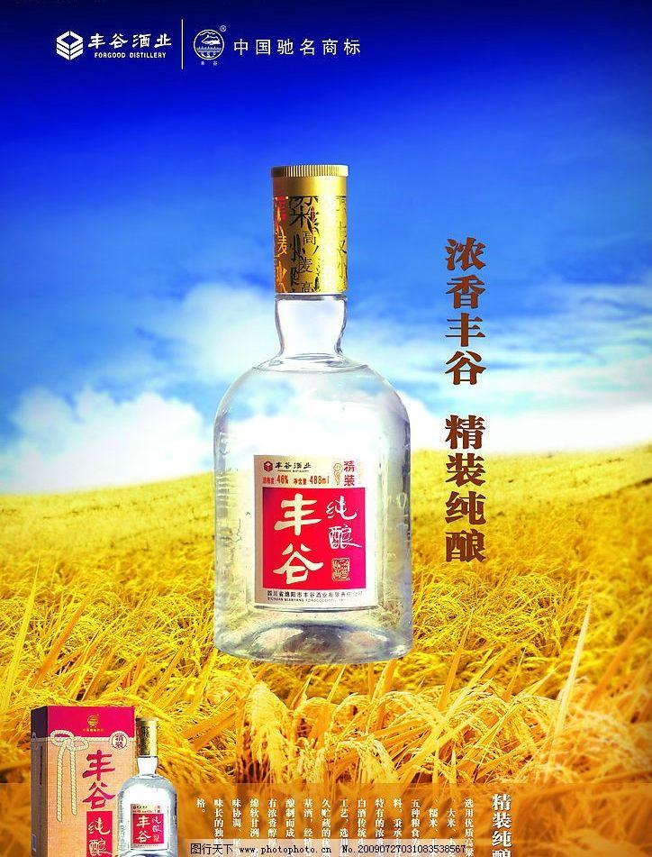 白酒海报 酒 海报 广告设计 其他 设计图库 300dpi jpg