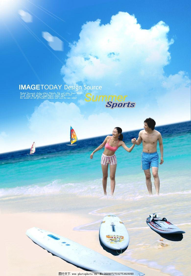 沙滩冲浪 沙滩 冲浪 韩国模版 人物 蓝天 白云 美女 帅哥 船和帆 psd
