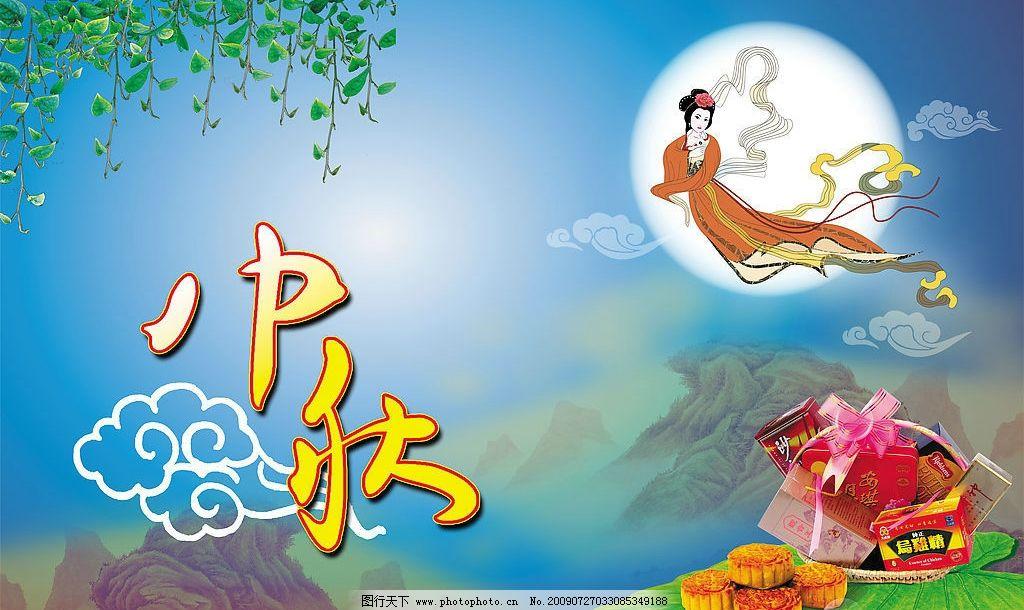 中秋节 中秋佳节 山 荷叶 月饼 礼盒 云 月亮 仙女 树叶 psd分层素材