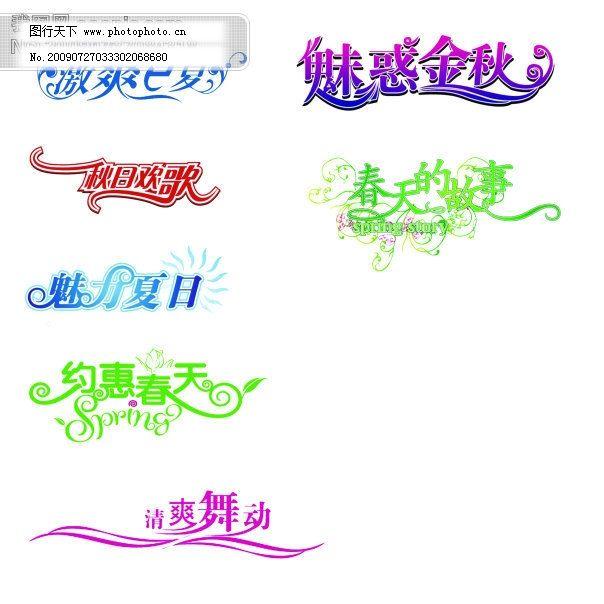 四季 艺术字 字体设计 字体设计|艺术字设计 字体设计 四季 季节 春夏