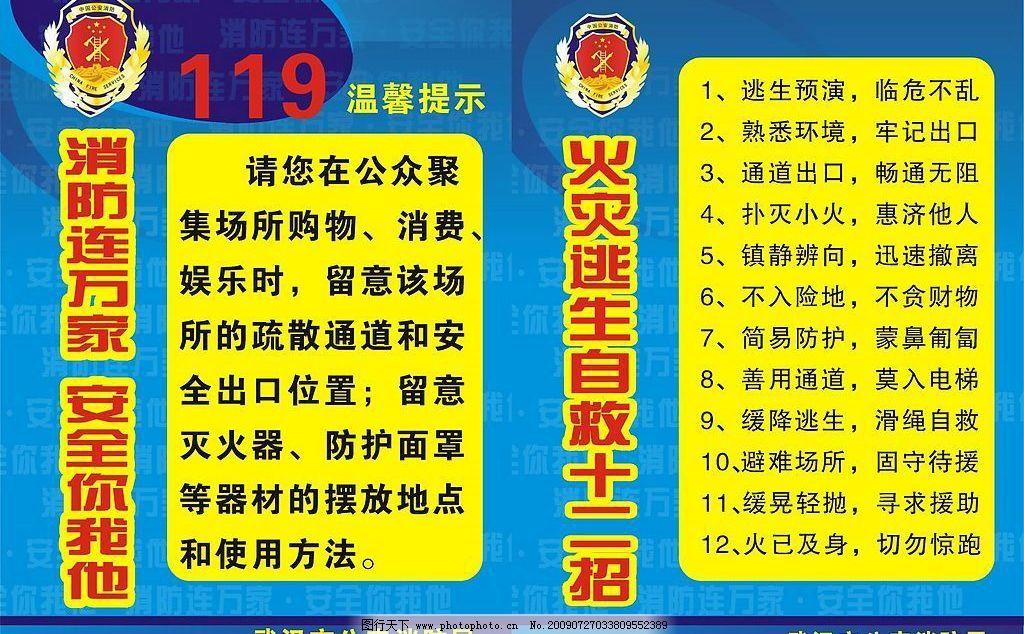 119 温馨提示 消防安全 火灾逃生自救12招 公安消防局 其他矢量 矢量