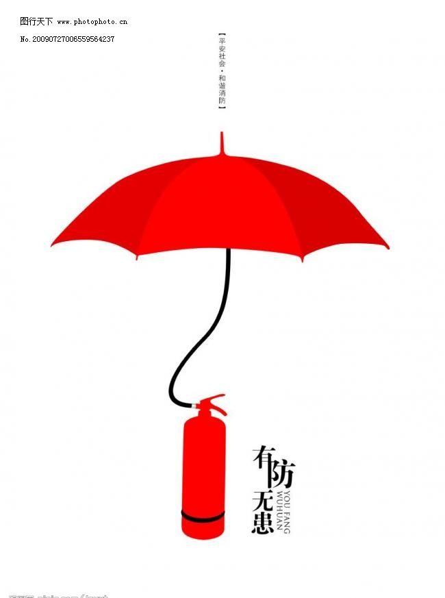 消防海报 防火 公益宣传 灭火器 伞 源文件库 招贴 消防海报素材下载