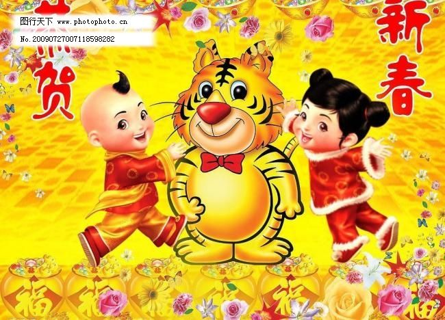 恭贺新春 福 过年海报 虎 虎年素材 吉祥娃娃 金黄背景 新年素材
