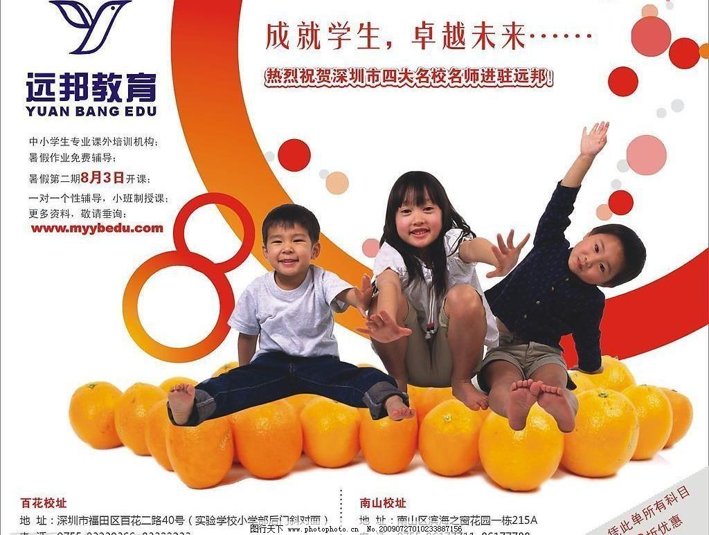 杂志封面设计 杂志封面设计 教育培训 暖色调 橙子 欢乐的学生 cdr原