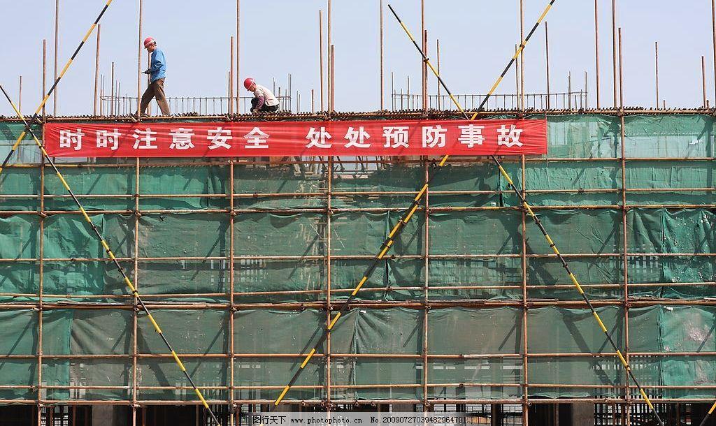 工地 安全 建筑工地 脚手架 防护网 密布网 安全生产 建筑园林 建筑摄