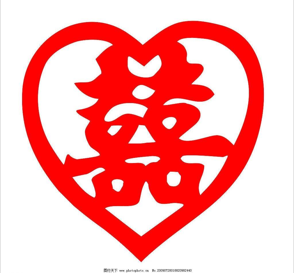 剪纸 心形状的喜字 文化艺术 传统文化 002 设计图库 100dpi jpg