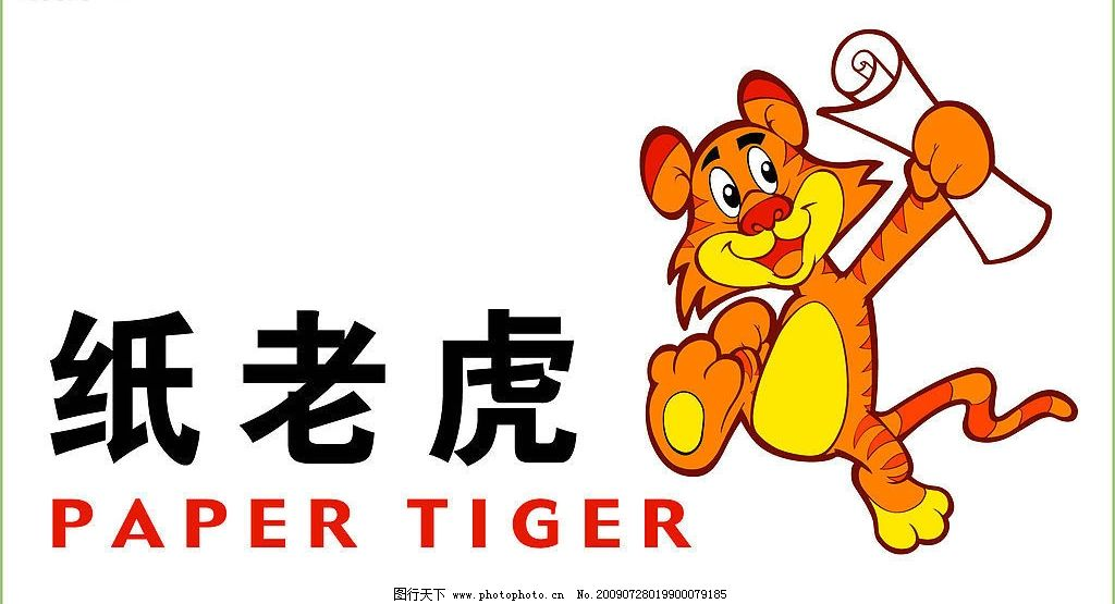 纸老虎logo 矢量 ai 图书 餐饮 标识标志图标 企业logo标志 矢量图库