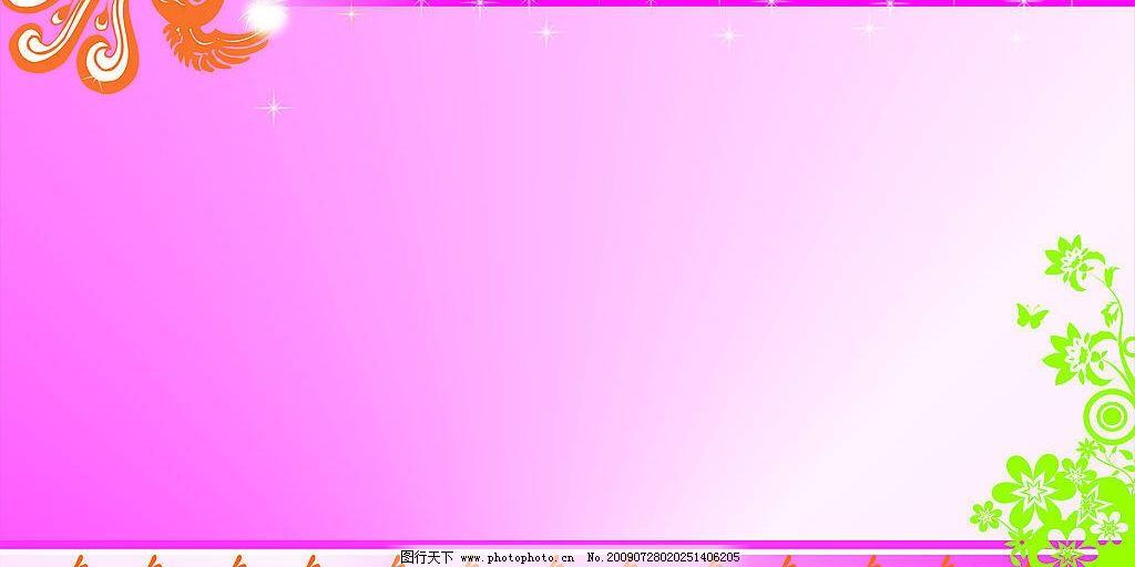板报底图 背景 底图 边框 底纹边框 背景底纹 设计图库 300dpi jpg