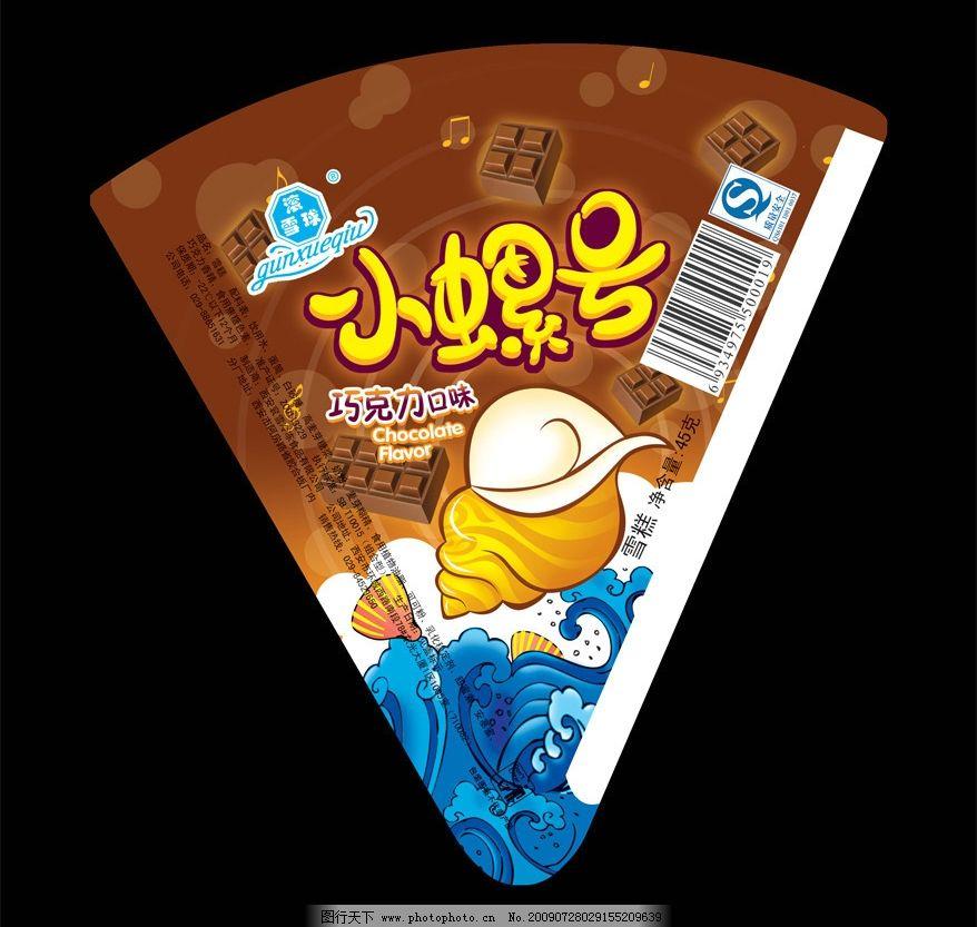冰淇淋包装005图片图片