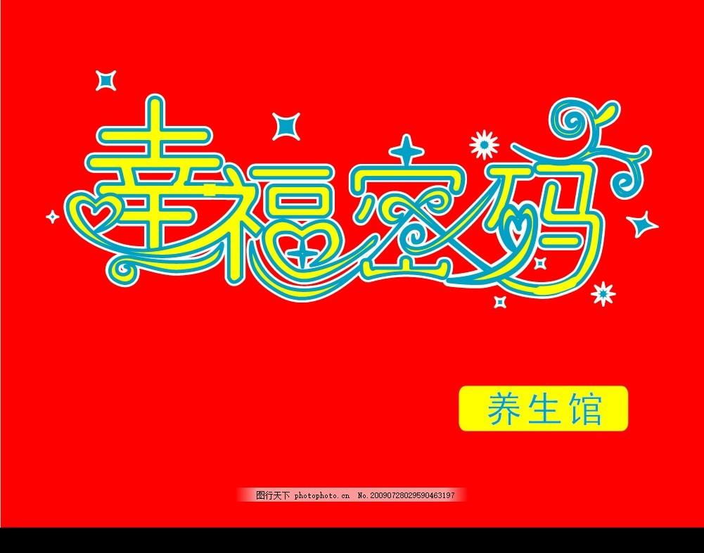 幸福密码 艺术字 幸福 密码 门面 减肥 矢量 广告设计 矢量图库 cdr