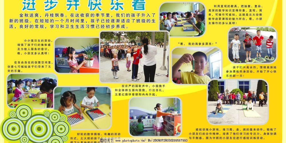 幼儿园活动看板 进步 快乐 源文件库 广告设计模板 展板模板