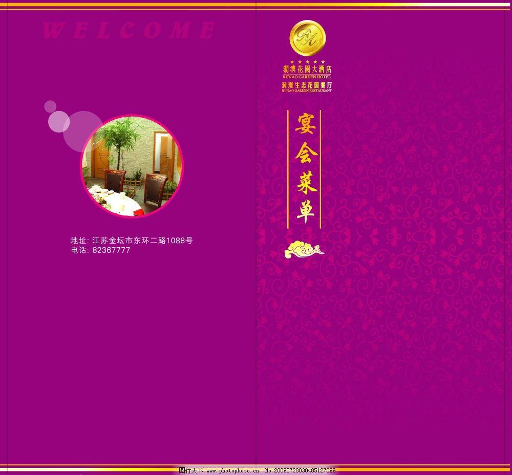 润澳花园大酒店宴会菜单 紫色 祥云 花纹 矢量图库