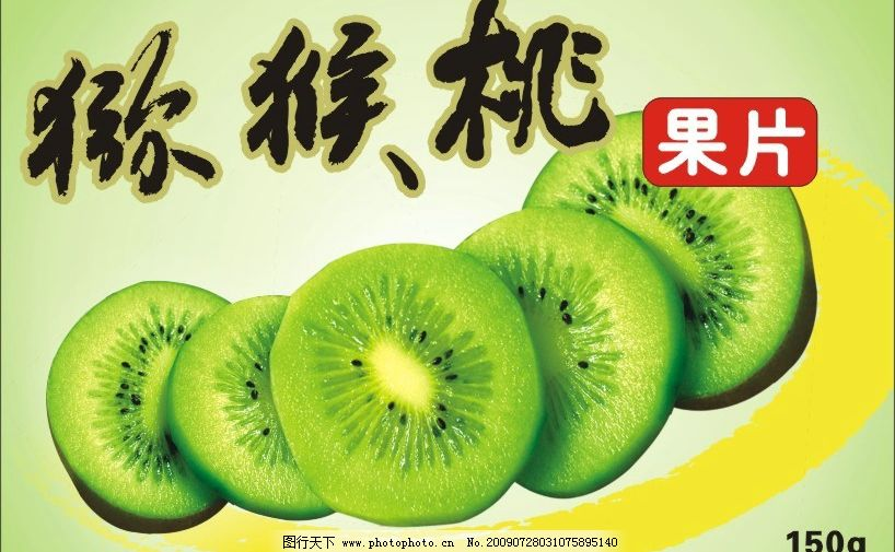 猕猴桃果片 猕猴桃 水果 果子 奇异果 奇异果果片 广告设计 其他设计