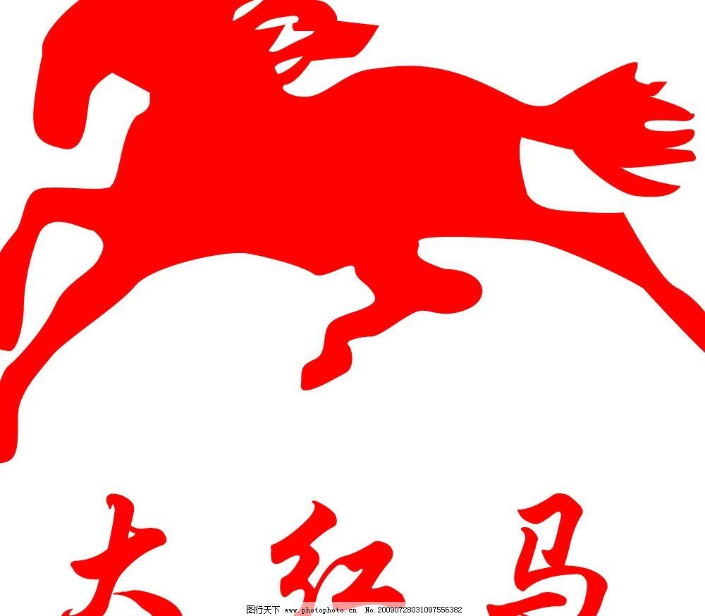 大红马标志 广告设计 其他设计 矢量图库