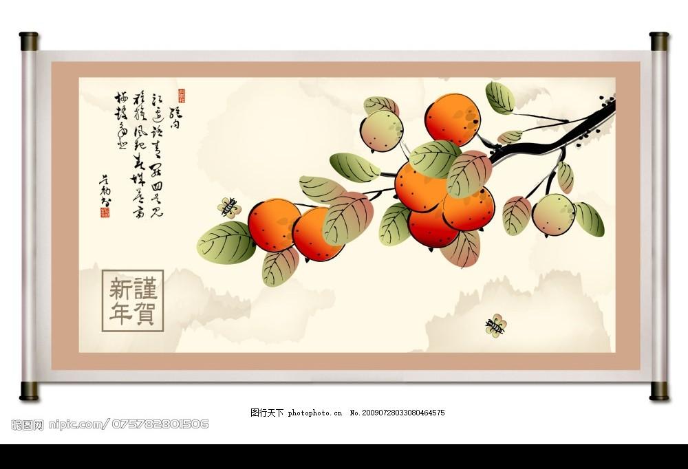 国画桔子 橙色 橘子 蜜蜂 树枝 水果 墨迹 水墨 水彩 中国风