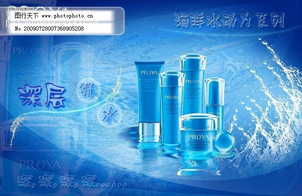PROYA平面广告PROYA珀莱雅化妆品补水深字体神域刀剑设计图片图片