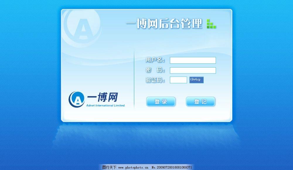 后台登陆界面 后台 登陆 网站后台 网页设计 蓝色 网页模板 中文模版