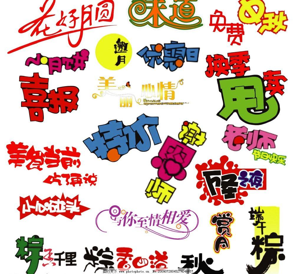 pop字体 pop 中秋节 粽子 美丽心情 字体下载 中文字体 源文件库 100
