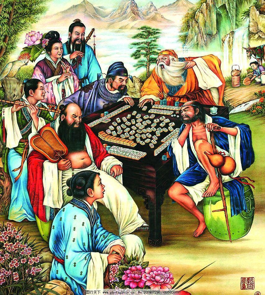 八仙 麻将 打麻将 娱乐 神仙 文化艺术 绘画书法