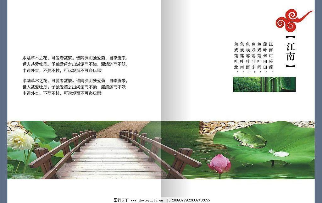 画册内页排版 荷花 荷叶 池塘 桥 江南 云 纹样 广告设计 画册设计