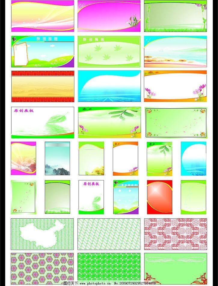展板 公告栏 宣传栏设计图片