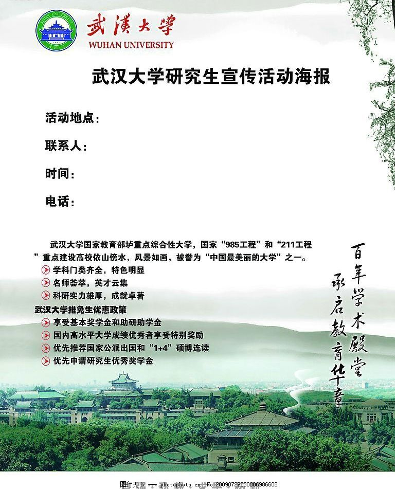 宣传海报 武汉大学 高清晰 招生 素雅 风水图画 广告设计模板