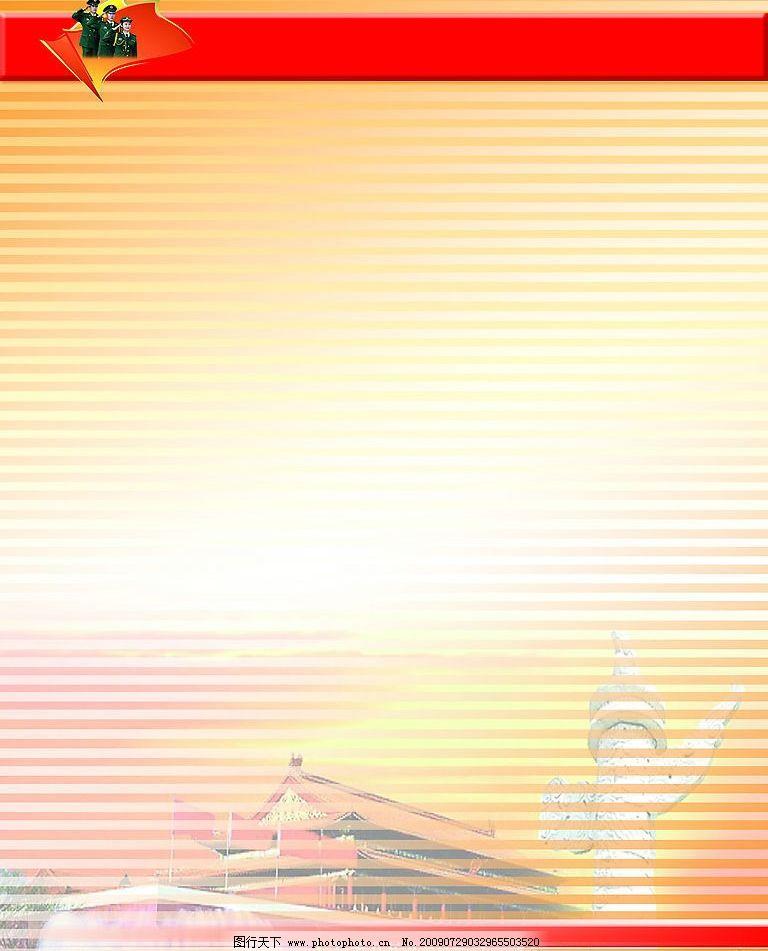 部队 展板 背景图片