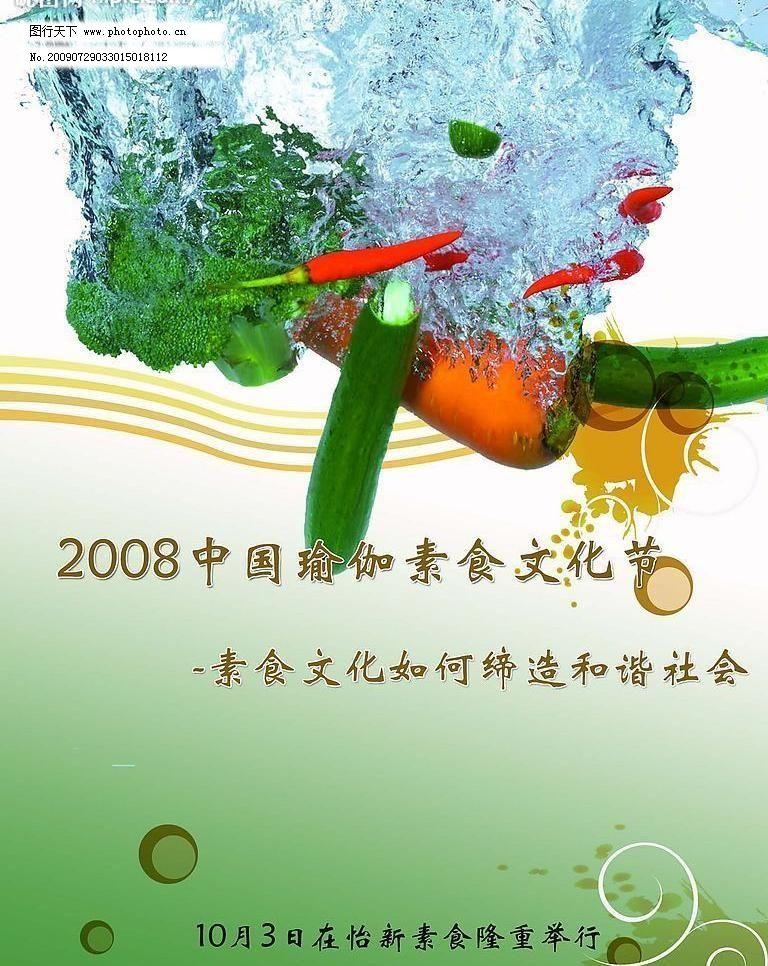 瑜伽素食文化节宣传海报图片
