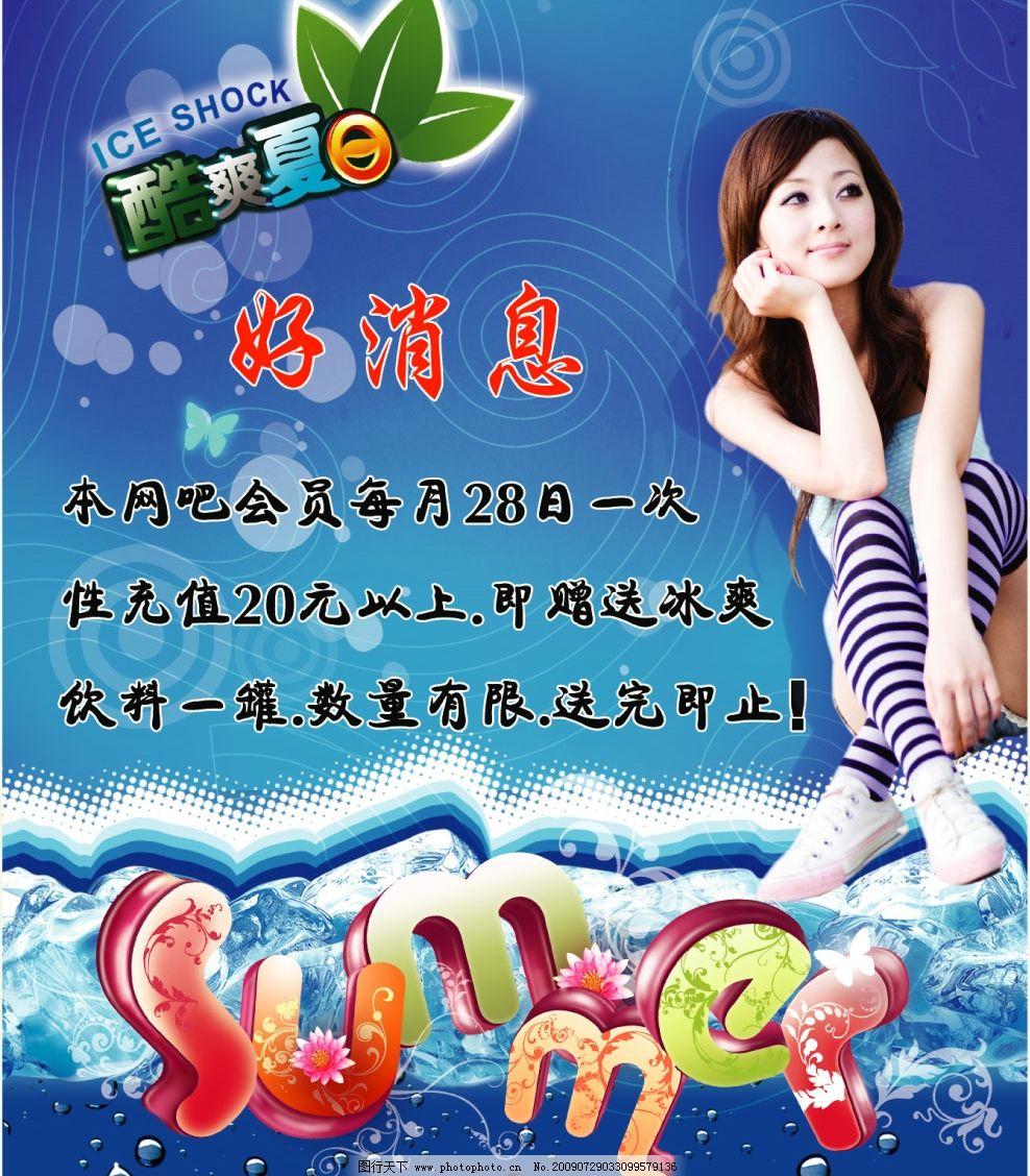 网吧 海报 清爽 夏天 psd分层素材 源文件库 720dpi psd 美女 summer