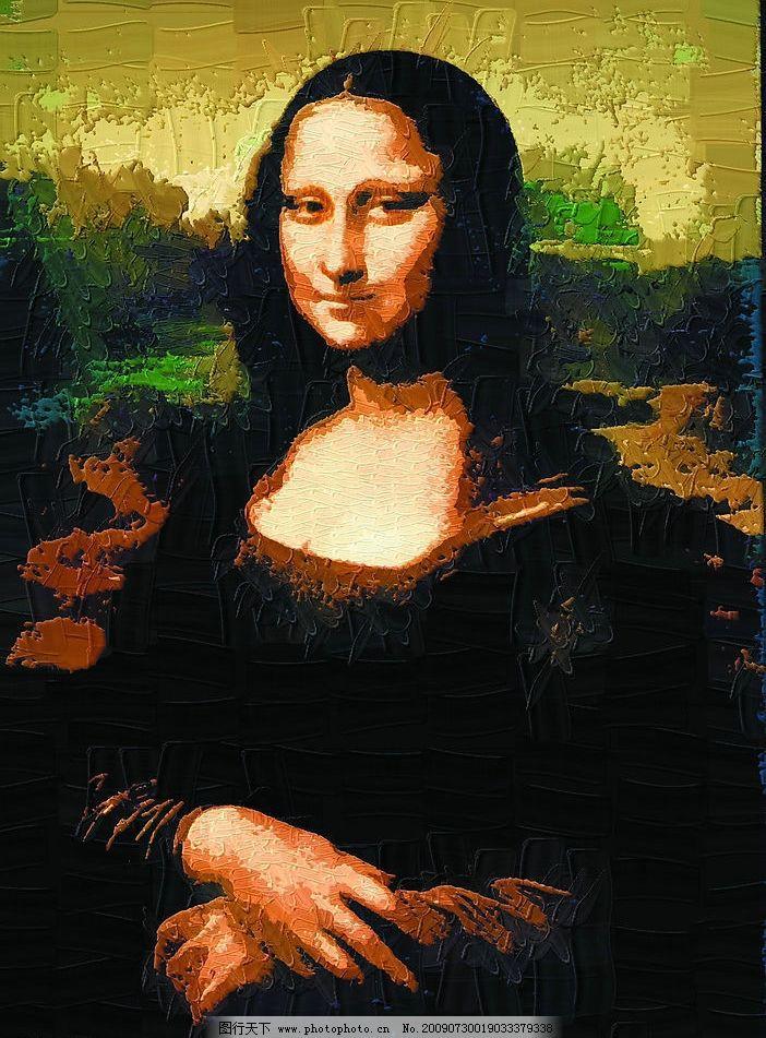 重绘-达文西蒙娜丽莎的微笑图片