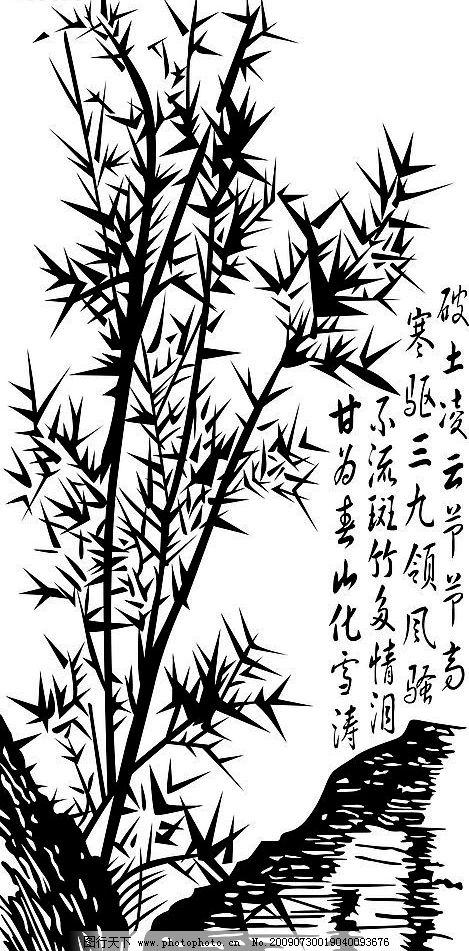 竹子 水墨 字 竹叶 文化艺术 美术绘画 矢量图库 cdr