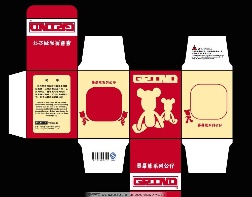 包装盒展开图 源文件库 广告设计模板 包装设计 暴暴熊 公仔