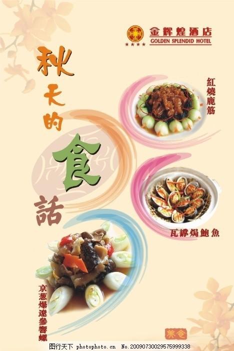菜式海报 酒店宣传 菜牌 广告设计 矢量图库 cdr