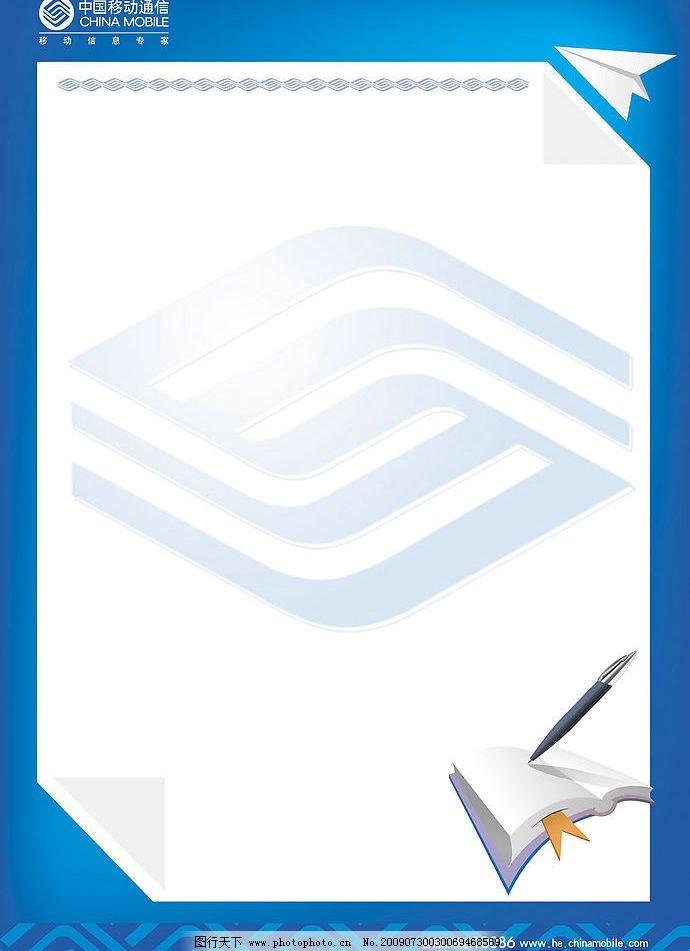 移动空白海报2 移动海报 手写海报 全球通 蓝色调 招贴广告 矢量图库