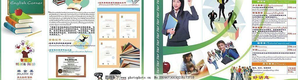 英语教学宣传单 宣传单 教学 广告设计 dm宣传单 矢量图库 cdr