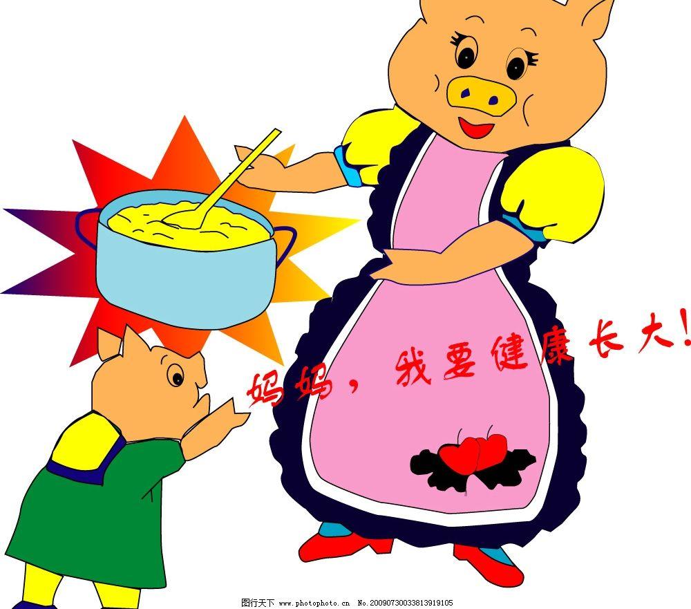 卡通猪宝宝图片
