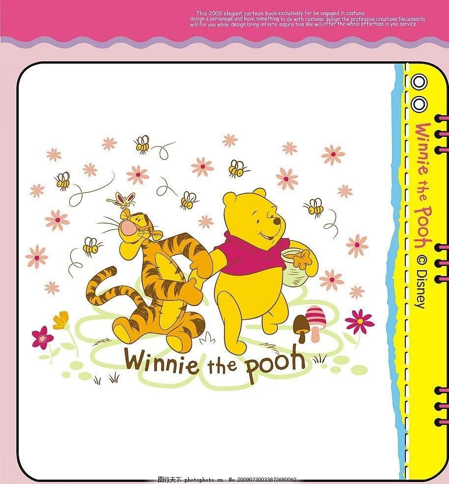 维尼熊 童装卡通图案 小熊 迪斯尼 玩具 印花 可爱的小动物 卡通造型