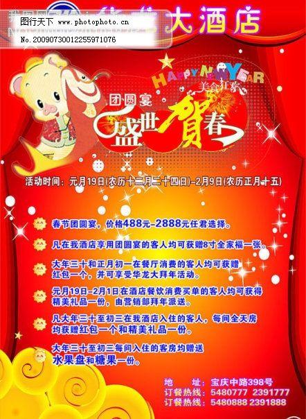 华龙酒店春节团圆宴活动素材 盛世贺春 春节快乐 节日